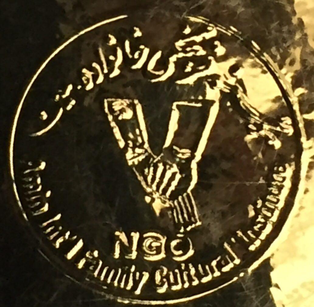 موسسه فرهنگی خانواده امین